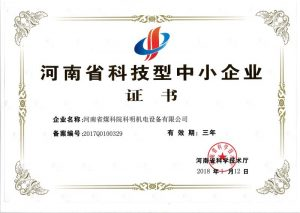 """Henan Science and Technology Small and Medium Enterprises"" certificate"